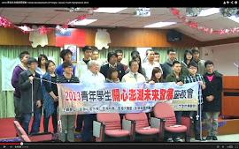 2013 02 06 澎湖青年學生 關心澎湖未來發展座談會 Future Development of Penghu Issues Youth Symposium 2013